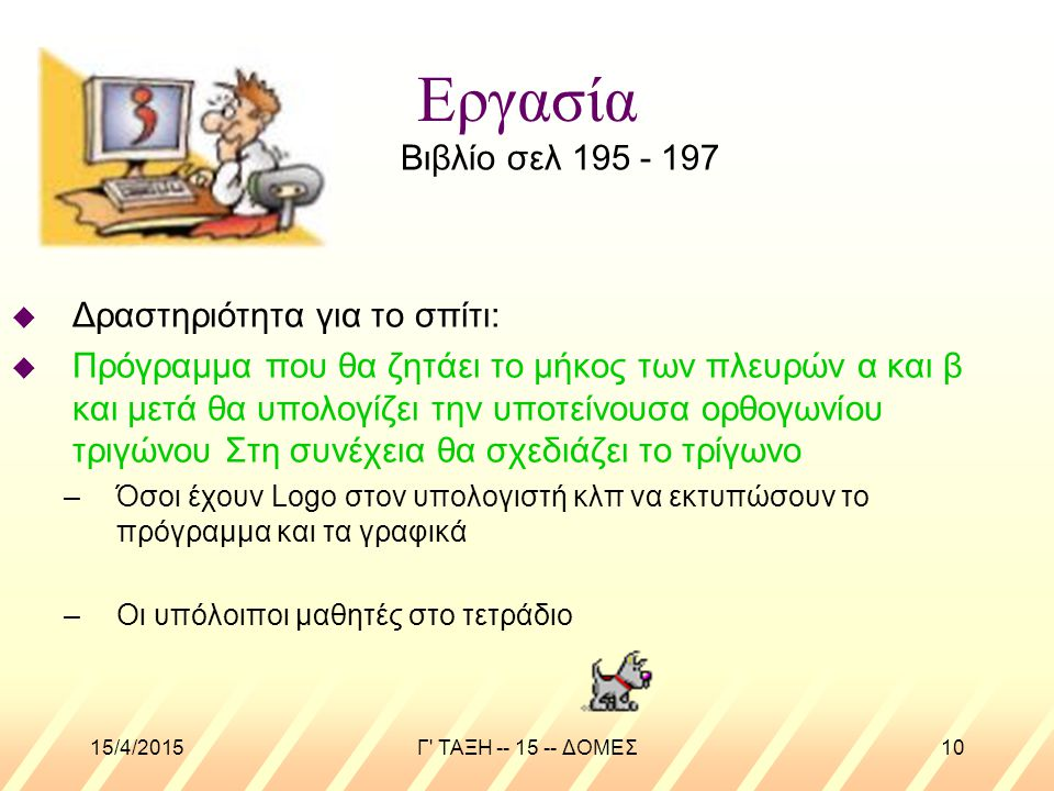 Εργασία Βιβλίο σελ 195 - 197 Δραστηριότητα για το σπίτι: