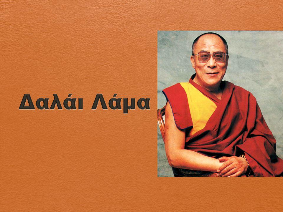Δαλάι Λάμα
