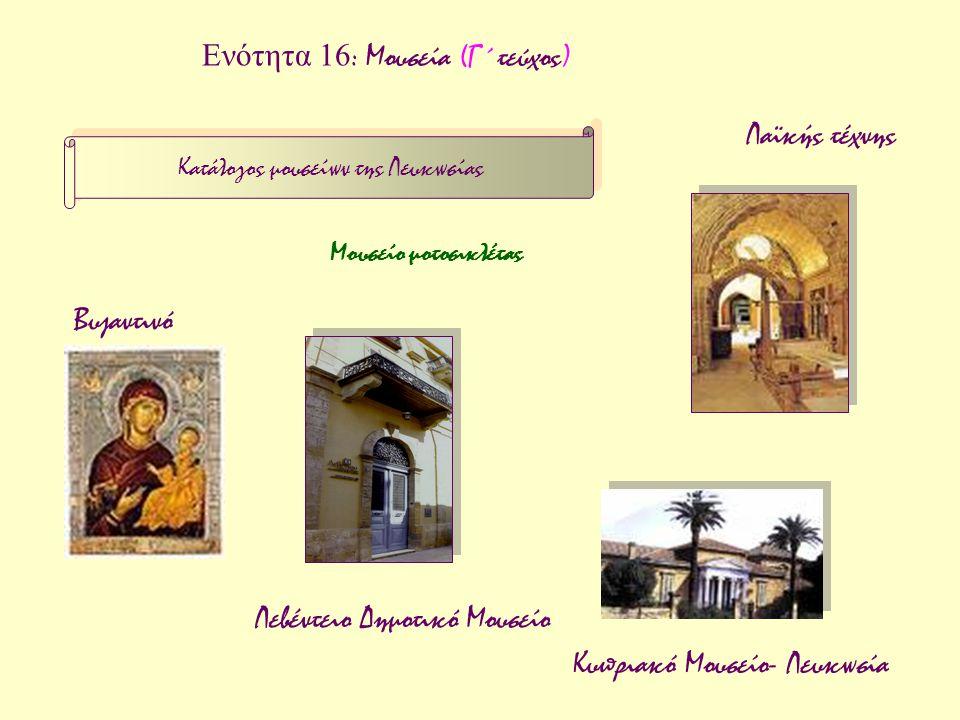 Κατάλογος μουσείων της Λευκωσίας