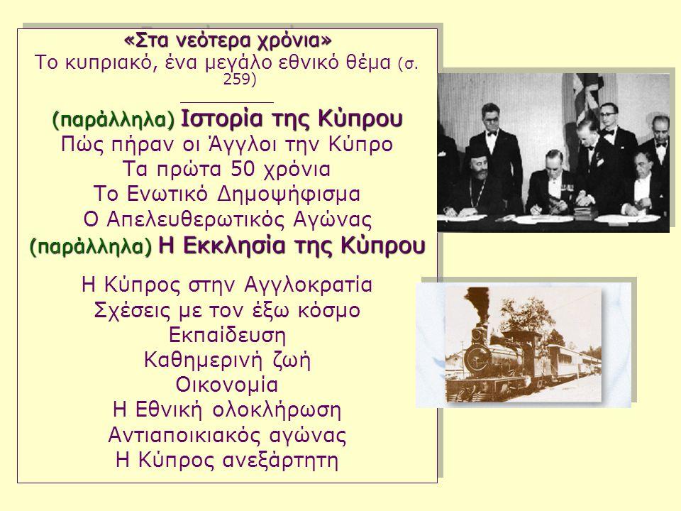 Πώς πήραν οι Άγγλοι την Κύπρο Τα πρώτα 50 χρόνια