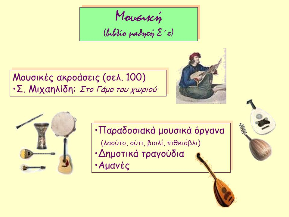 Μουσική (βιβλίο μαθητή Σ΄τ)
