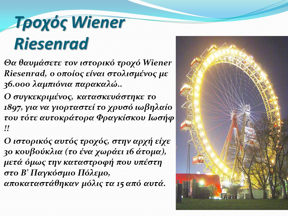 Τροχός Wiener Riesenrad