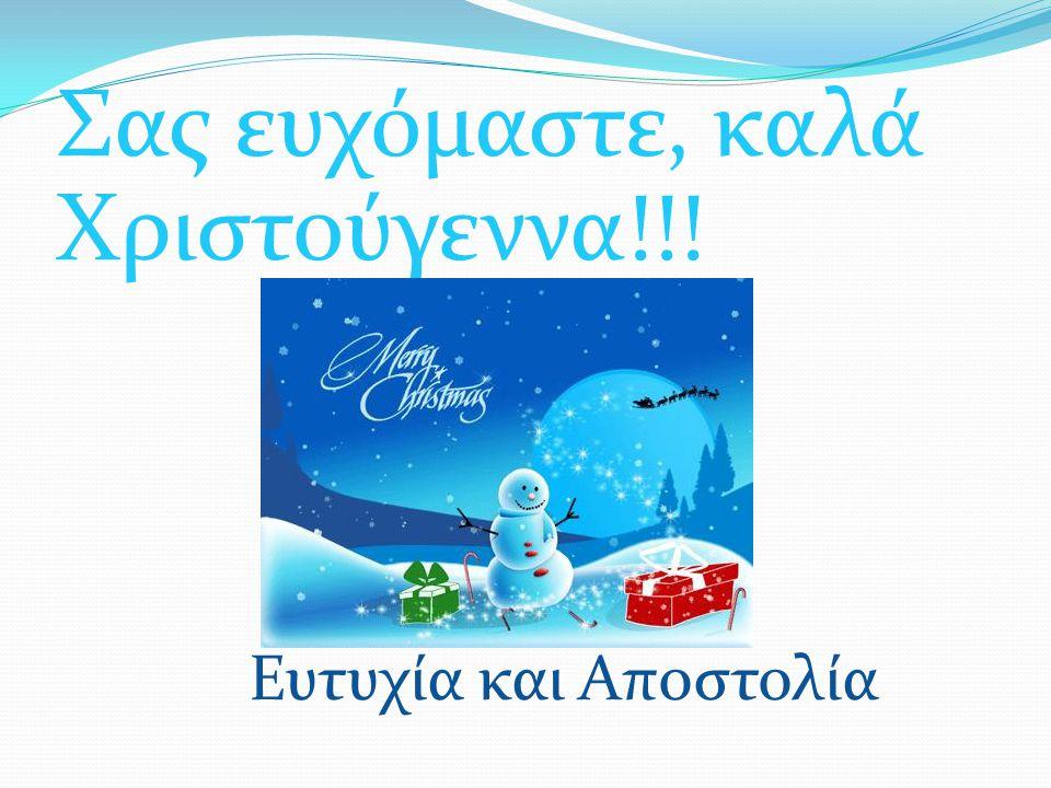 Σας ευχόμαστε, καλά Χριστούγεννα!!!