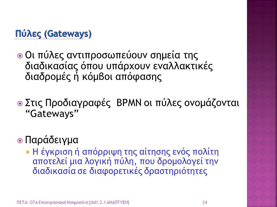 Στις Προδιαγραφές BPMN οι πύλες ονομάζονται Gateways