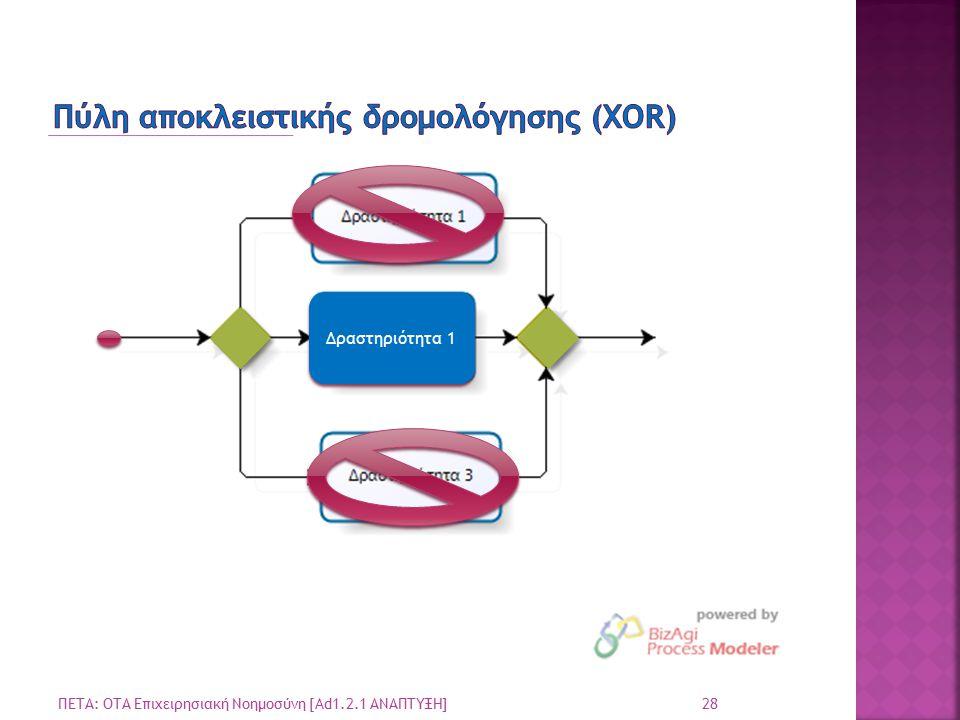 Πύλη αποκλειστικής δρομολόγησης (XOR)