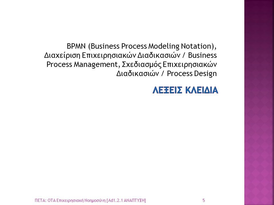 BPMN (Business Process Modeling Notation), Διαχείριση Επιχειρησιακών Διαδικασιών / Business Process Management, Σχεδιασμός Επιχειρησιακών Διαδικασιών / Process Design
