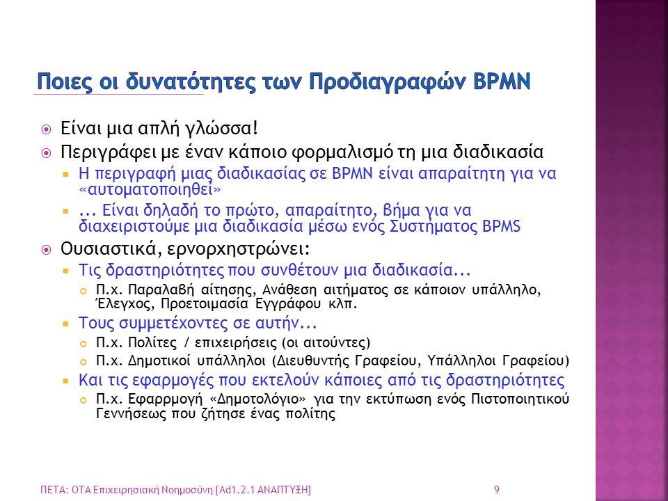 Ποιες οι δυνατότητες των Προδιαγραφών BPMN