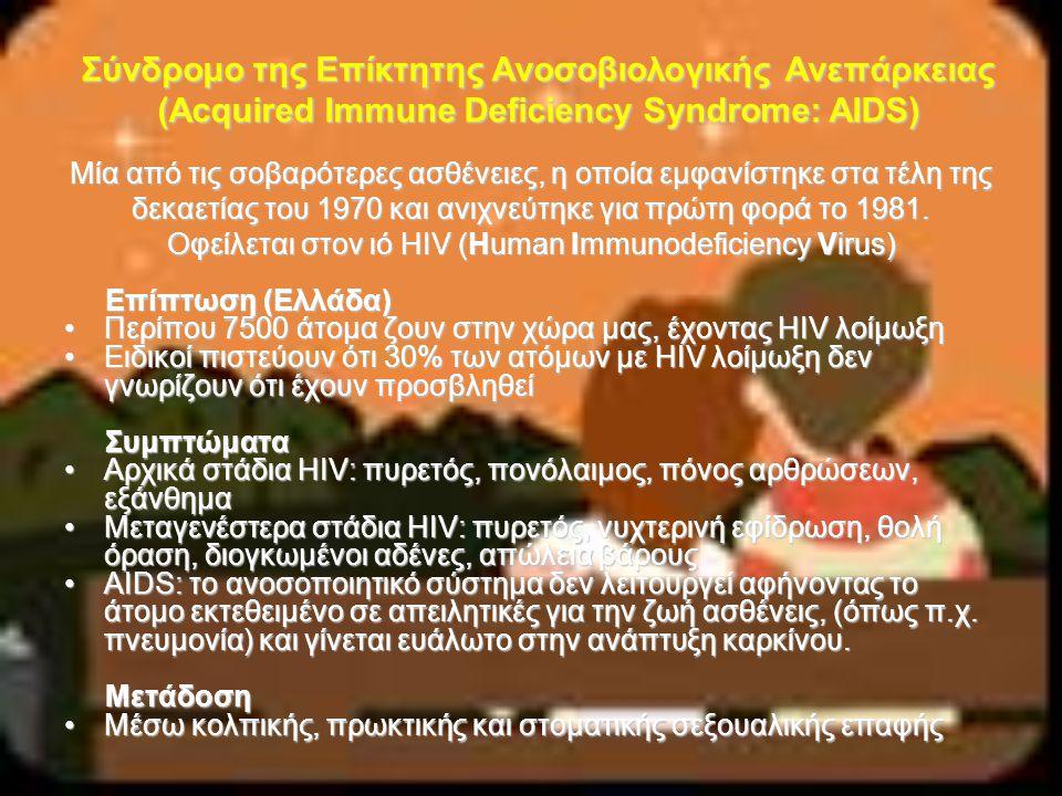 Σύνδρομο της Επίκτητης Ανοσοβιολογικής Ανεπάρκειας (Acquired Immune Deficiency Syndrome: AIDS)