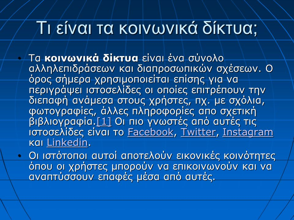 Τι είναι τα κοινωνικά δίκτυα;