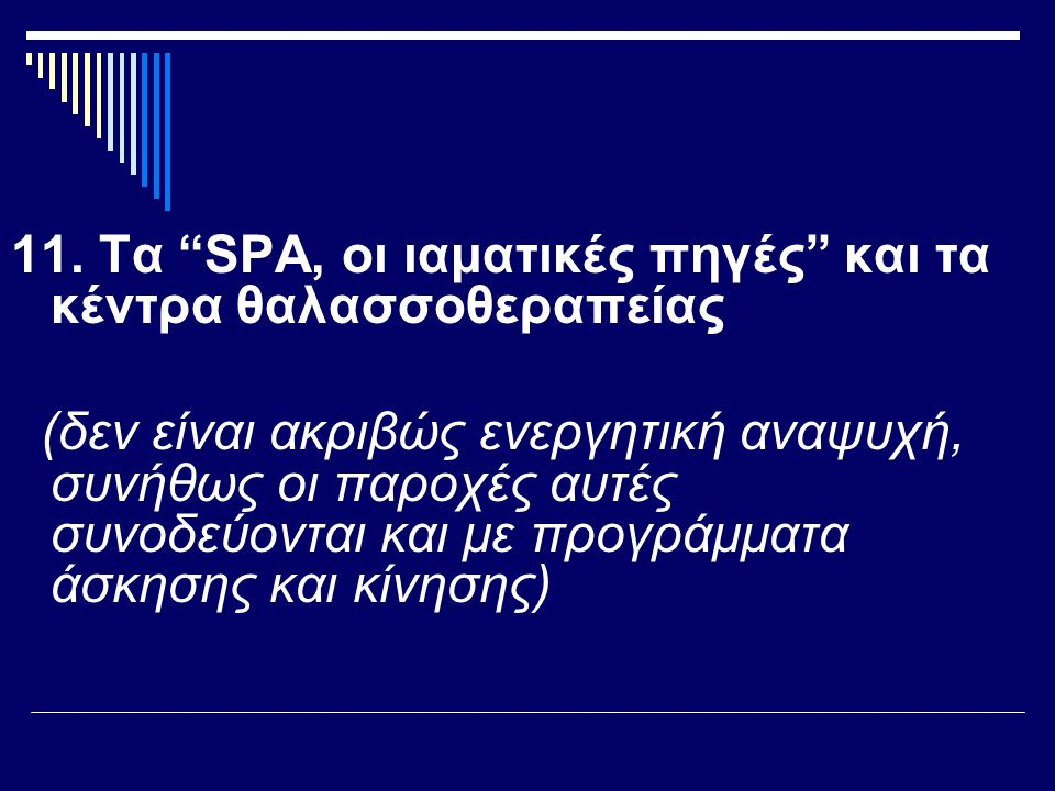 11. Τα SPA, οι ιαματικές πηγές και τα κέντρα θαλασσοθεραπείας