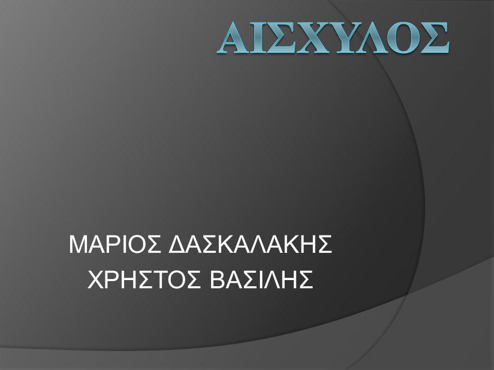 ΜΑΡΙΟΣ ΔΑΣΚΑΛΑΚΗΣ ΧΡΗΣΤΟΣ ΒΑΣΙΛΗΣ