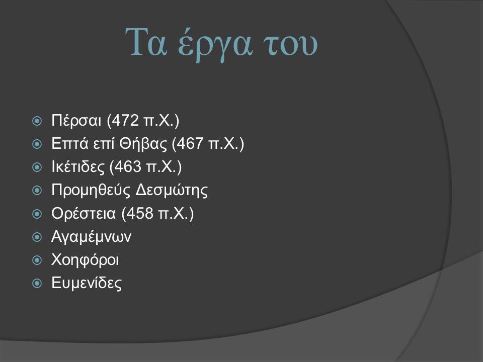 Τα έργα του Πέρσαι (472 π.Χ.) Επτά επί Θήβας (467 π.Χ.)