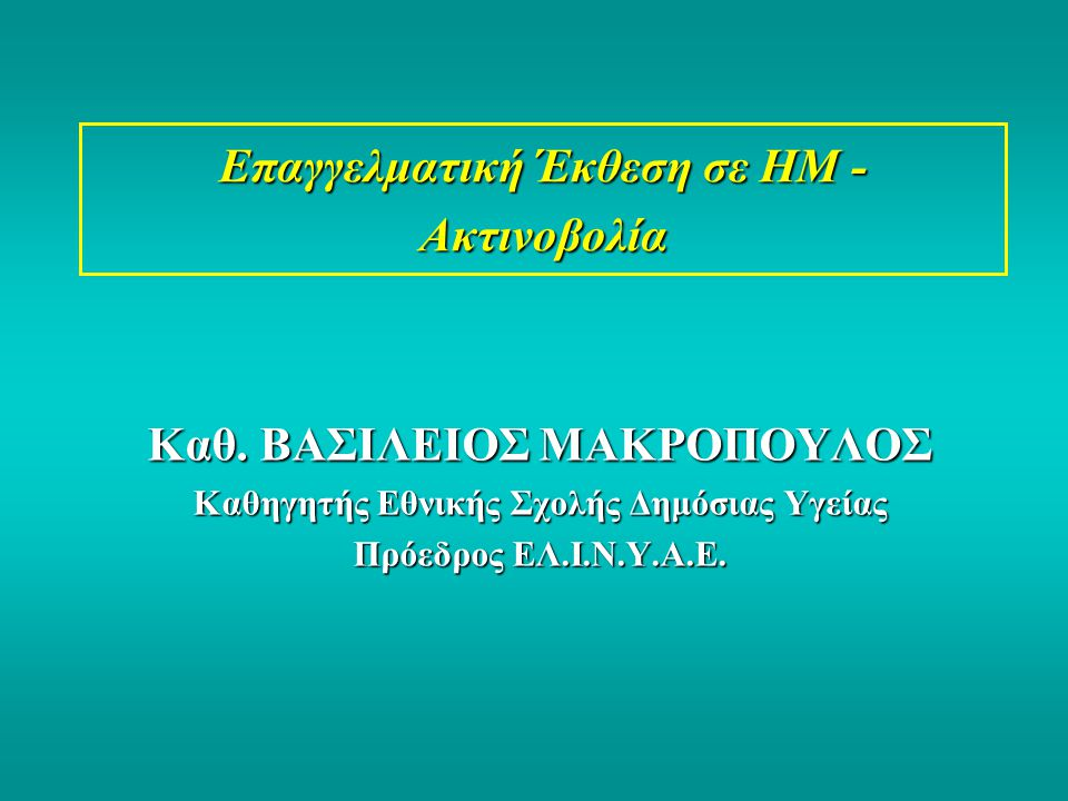 Επαγγελματική Έκθεση σε ΗΜ - Ακτινοβολία
