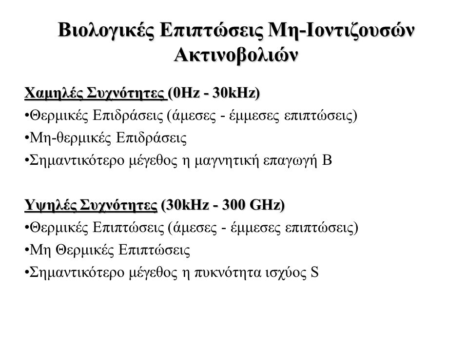 Βιολογικές Επιπτώσεις Μη-Ιοντιζουσών Ακτινοβολιών
