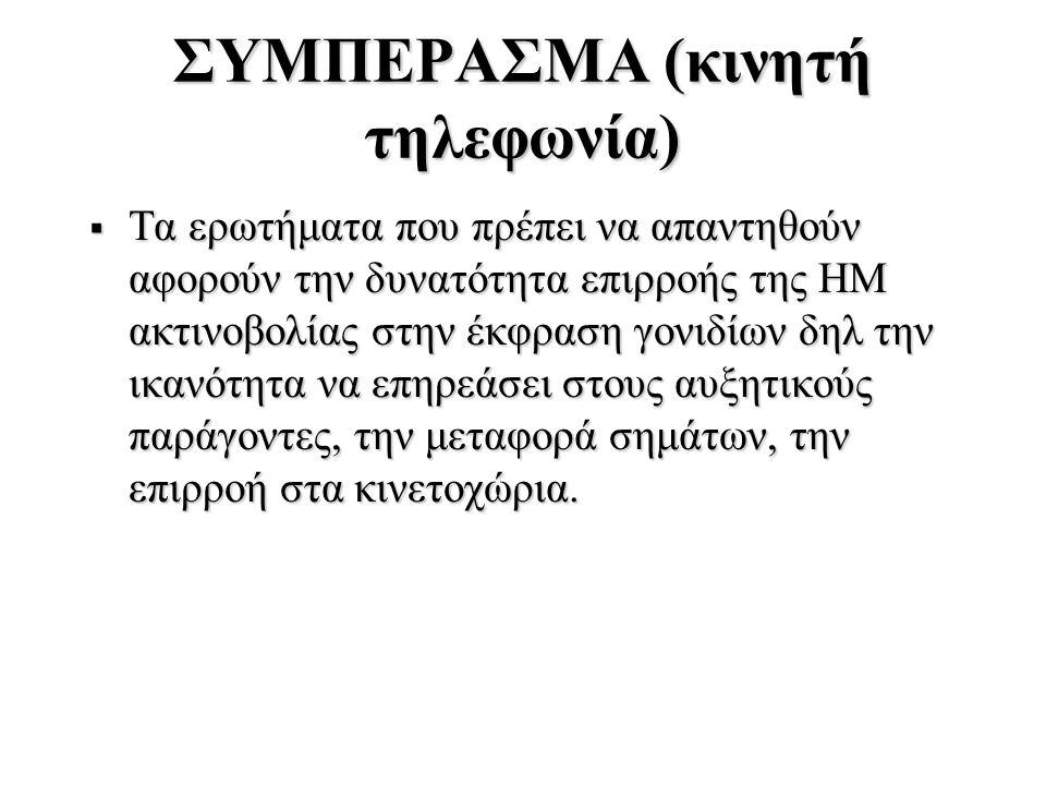 ΣΥΜΠΕΡΑΣΜΑ (κινητή τηλεφωνία)