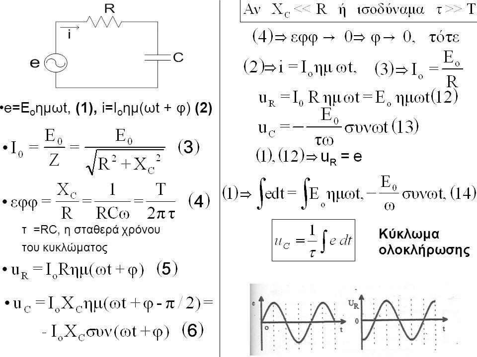 e=Eoημωt, (1), i=Ioημ(ωt + φ) (2)