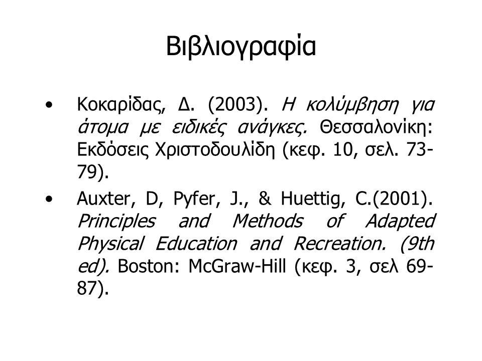 Βιβλιογραφία Κοκαρίδας, Δ. (2003). Η κολύμβηση για άτομα με ειδικές ανάγκες. Θεσσαλονίκη: Εκδόσεις Χριστοδουλίδη (κεφ. 10, σελ. 73-79).
