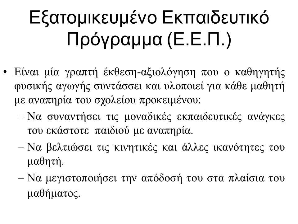 Εξατομικευμένο Εκπαιδευτικό Πρόγραμμα (Ε.Ε.Π.)