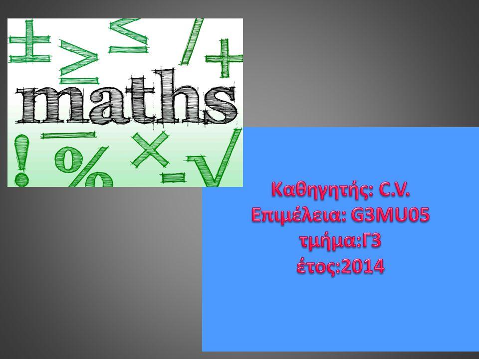 Καθηγητής: C.V. Eπιμέλεια: G3MU05 τμήμα:Γ3 έτος:2014