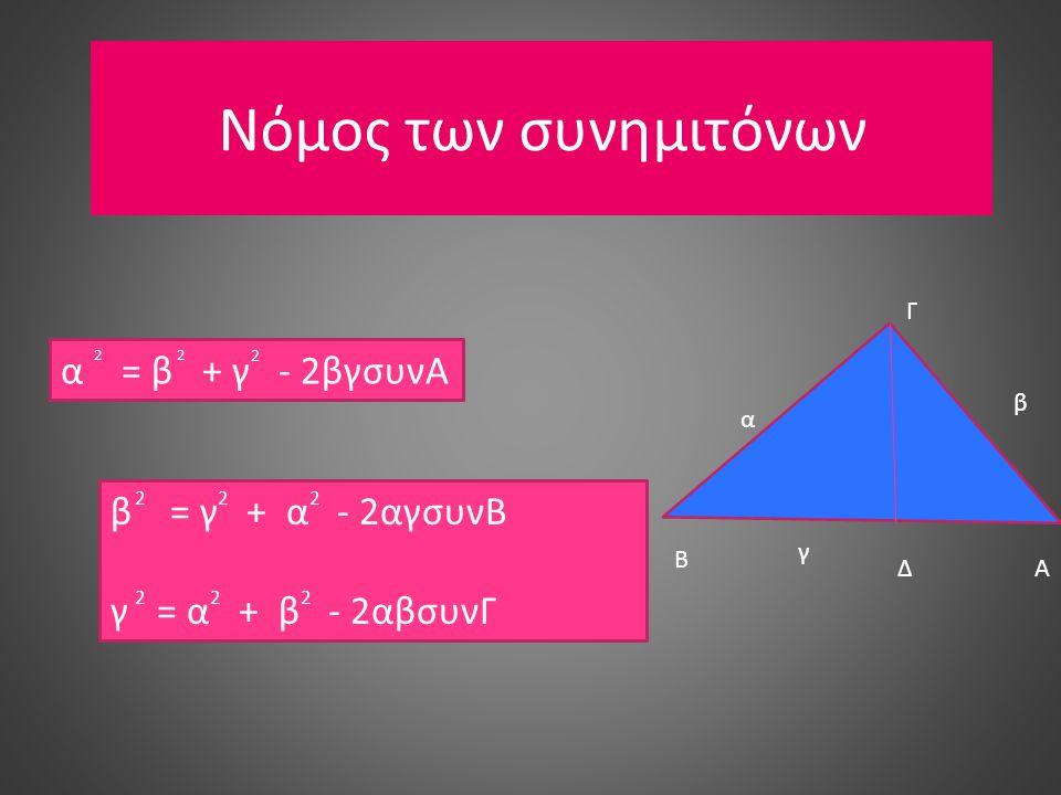 Νόμος των συνημιτόνων α = β + γ - 2βγσυνΑ β = γ + α - 2αγσυνΒ
