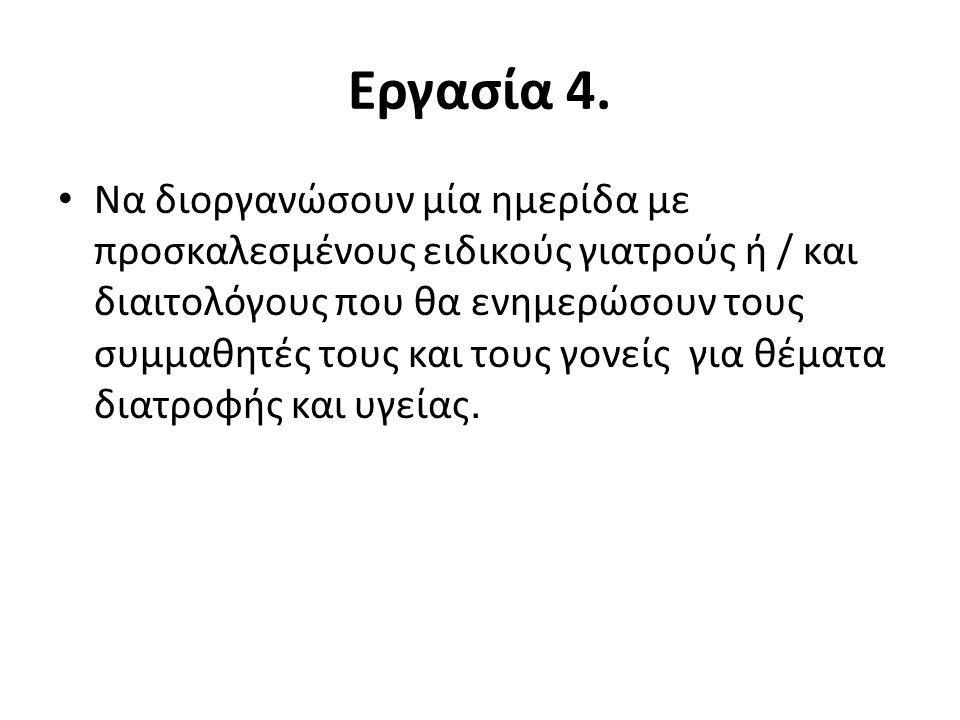 Εργασία 4.