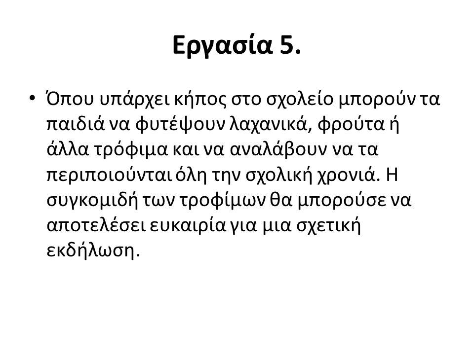 Εργασία 5.