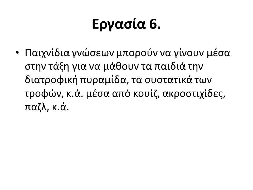 Εργασία 6.