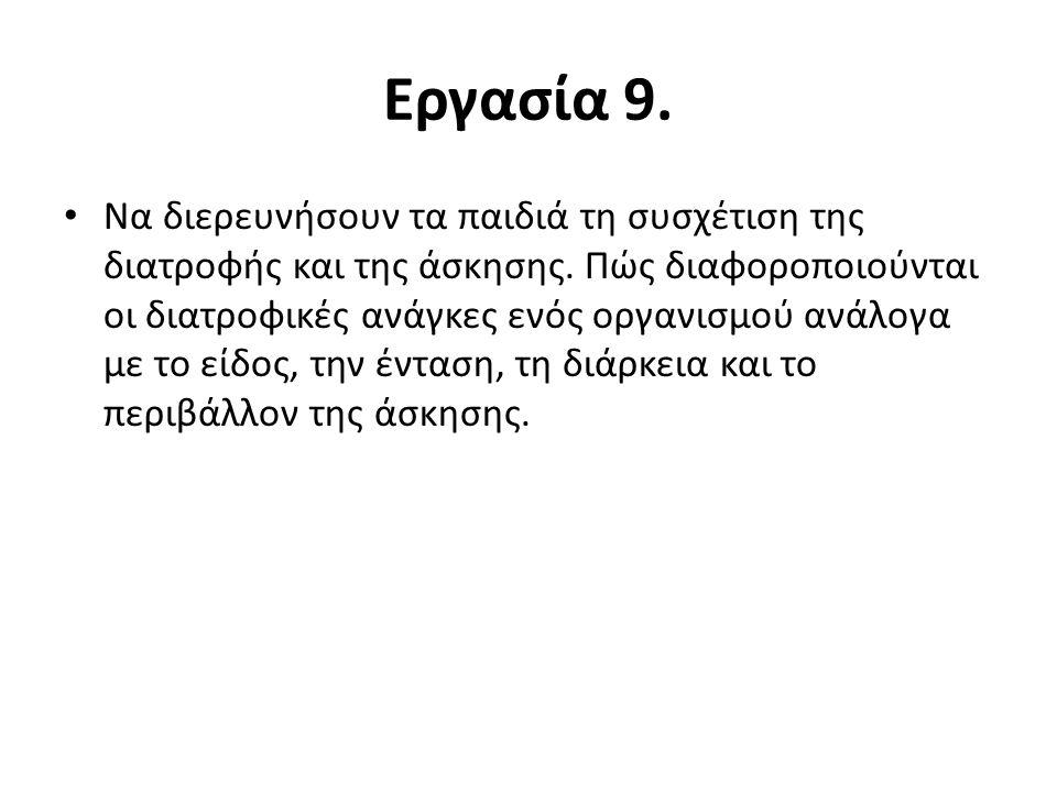 Εργασία 9.