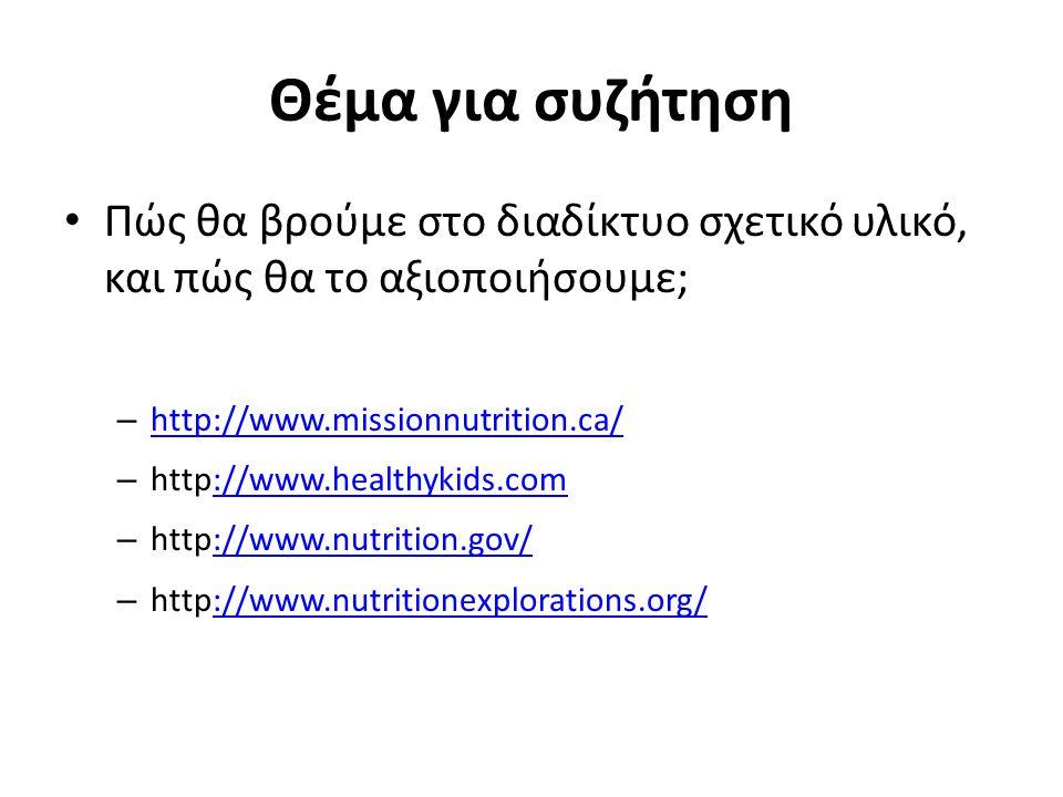 Θέμα για συζήτηση Πώς θα βρούμε στο διαδίκτυο σχετικό υλικό, και πώς θα το αξιοποιήσουμε; http://www.missionnutrition.ca/