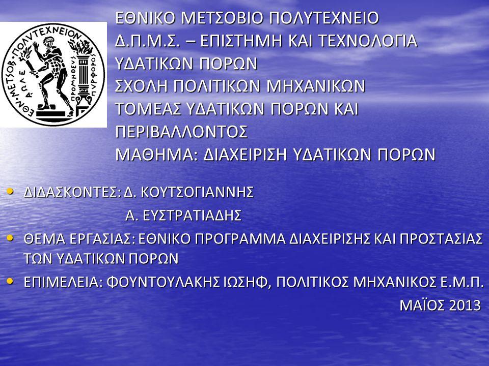 ΕΘΝΙΚΟ ΜΕΤΣΟΒΙΟ ΠΟΛΥΤΕΧΝΕΙΟ Δ. Π. Μ. Σ