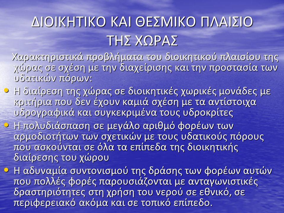 ΔΙΟΙΚΗΤΙΚΟ ΚΑΙ ΘΕΣΜΙΚΟ ΠΛΑΙΣΙΟ ΤΗΣ ΧΩΡΑΣ