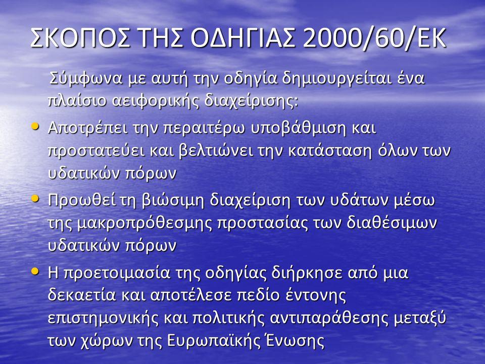ΣΚΟΠΟΣ ΤΗΣ ΟΔΗΓΙΑΣ 2000/60/ΕΚ