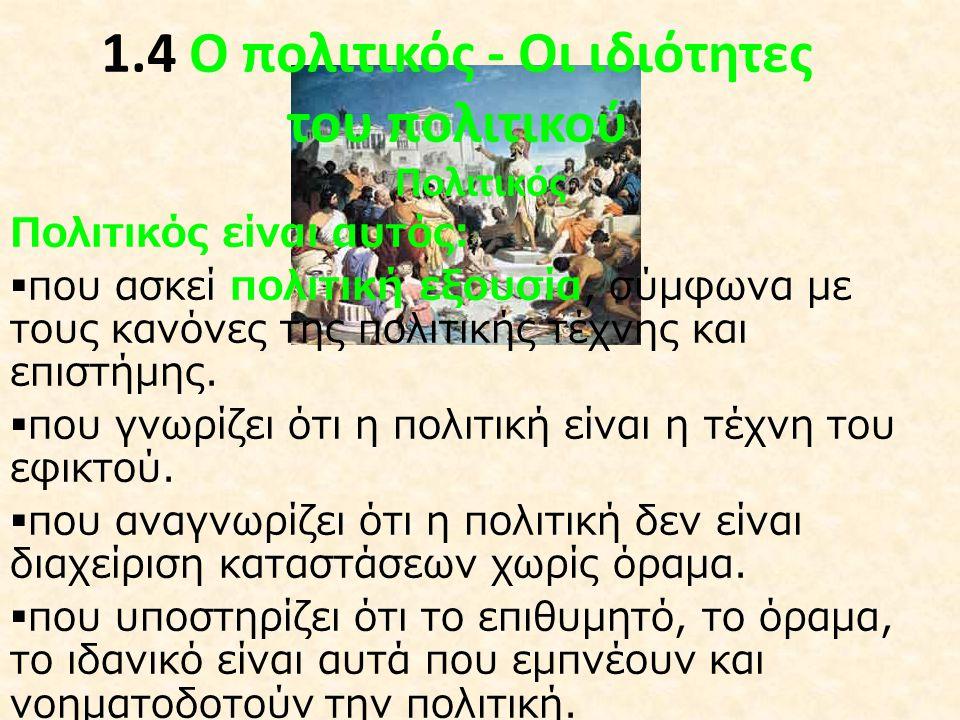 1.4 Ο πολιτικός - Οι ιδιότητες του πολιτικού