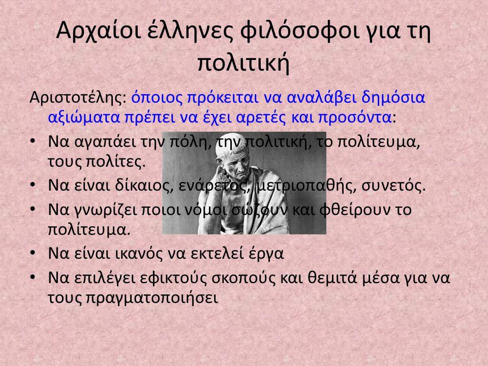 Αρχαίοι έλληνες φιλόσοφοι για τη πολιτική
