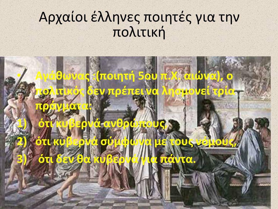 Αρχαίοι έλληνες ποιητές για την πολιτική