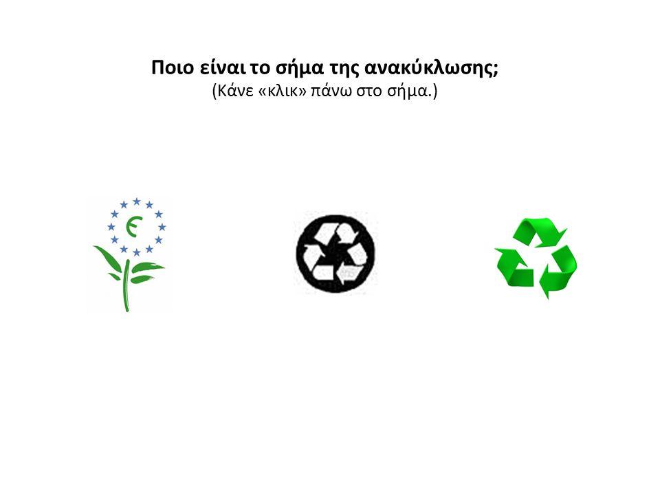 Ποιο είναι το σήμα της ανακύκλωσης;