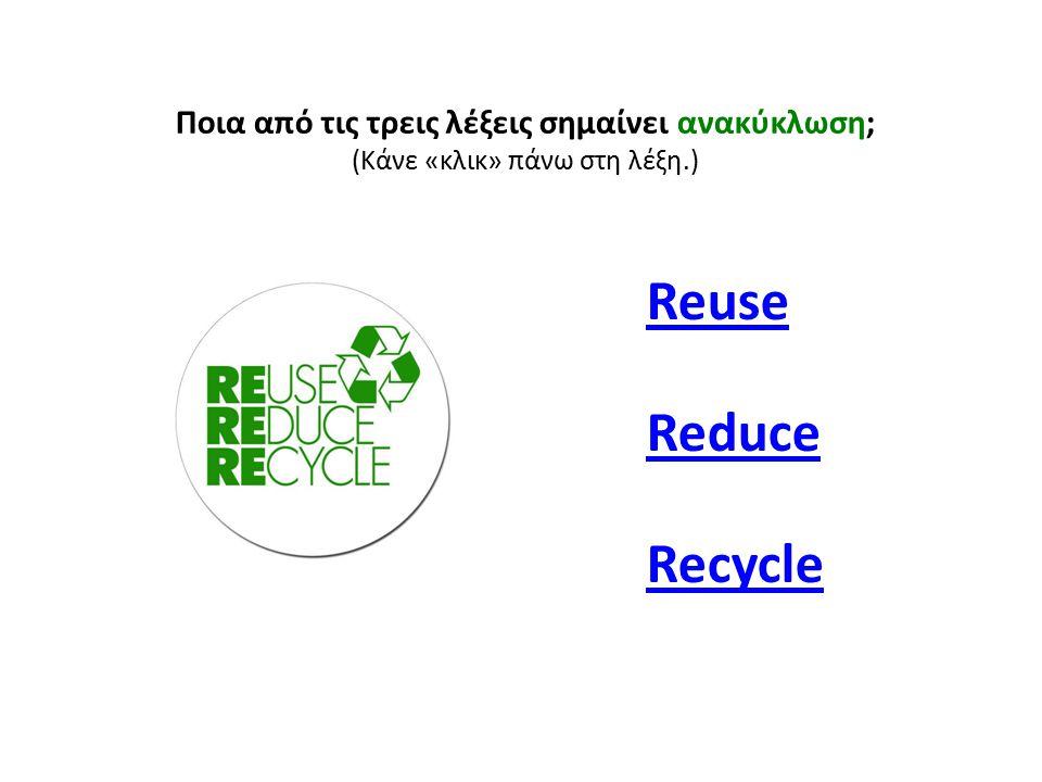 Ποια από τις τρεις λέξεις σημαίνει ανακύκλωση;