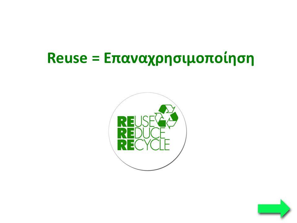 Reuse = Eπαναχρησιμοποίηση