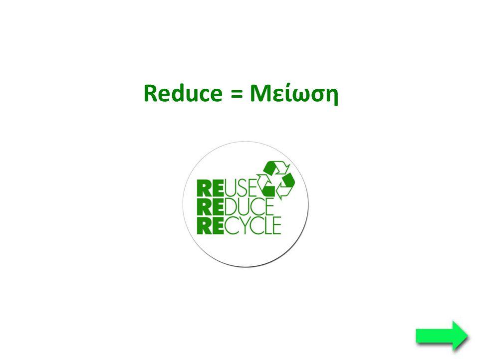 Reduce = Mείωση