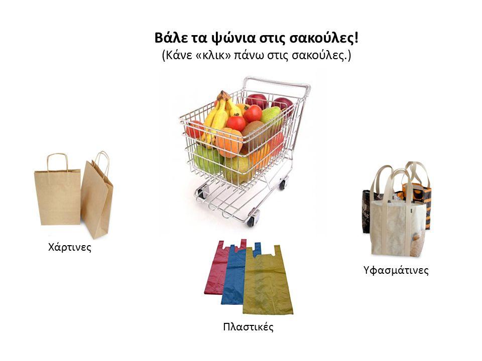 Βάλε τα ψώνια στις σακούλες!