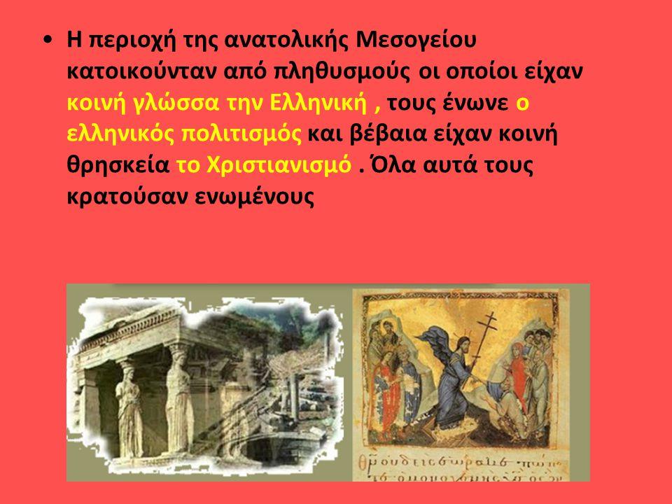 Η περιοχή της ανατολικής Μεσογείου κατοικούνταν από πληθυσμούς οι οποίοι είχαν κοινή γλώσσα την Ελληνική , τους ένωνε ο ελληνικός πολιτισμός και βέβαια είχαν κοινή θρησκεία το Χριστιανισμό .