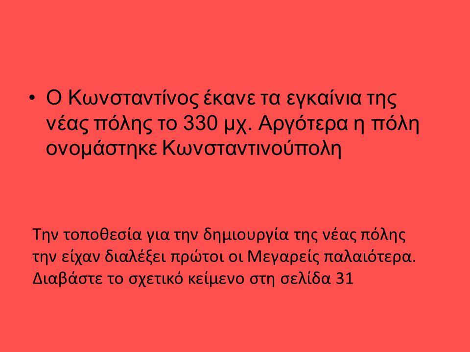 Ο Κωνσταντίνος έκανε τα εγκαίνια της νέας πόλης το 330 μχ