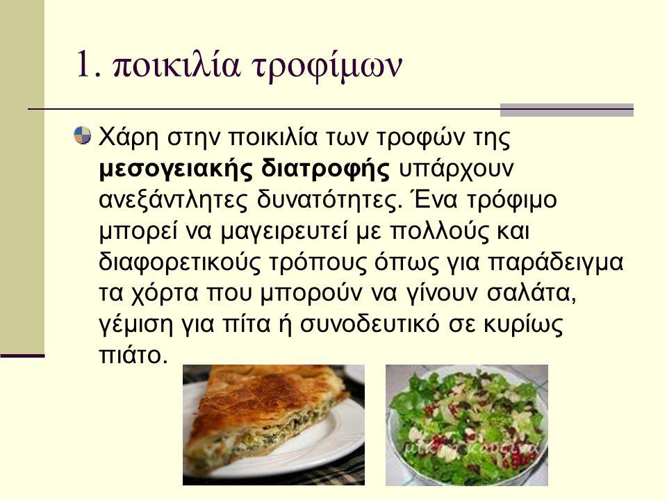 1. ποικιλία τροφίμων