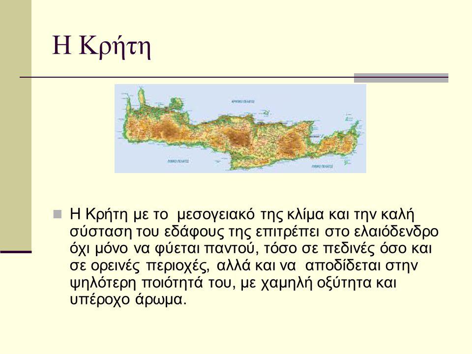 Η Κρήτη