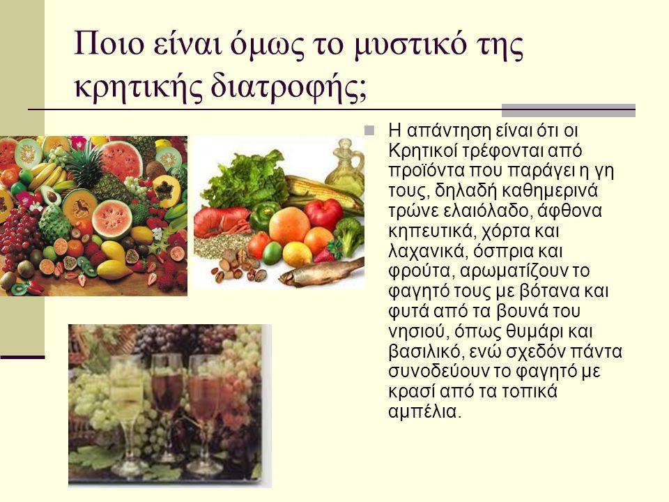 Ποιο είναι όμως το μυστικό της κρητικής διατροφής;