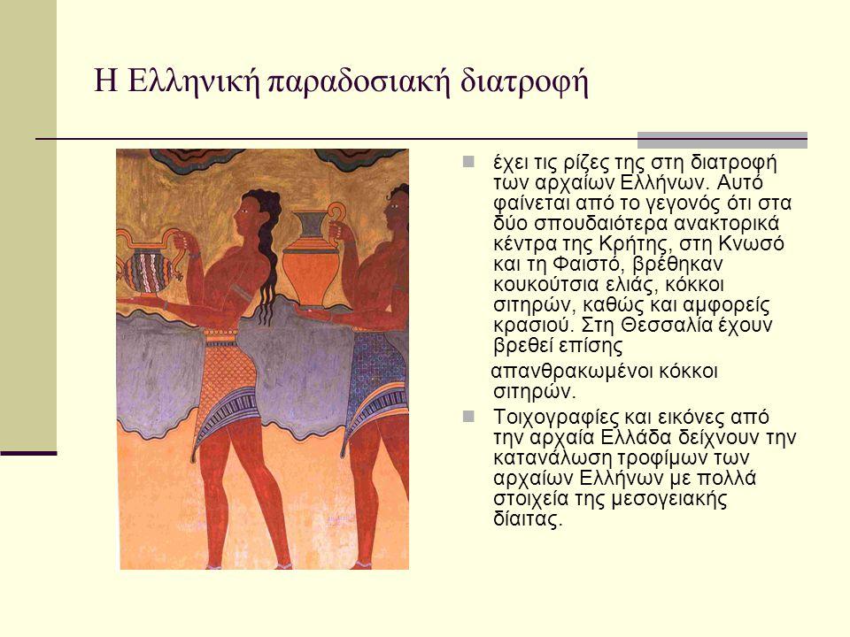 Η Ελληνική παραδοσιακή διατροφή