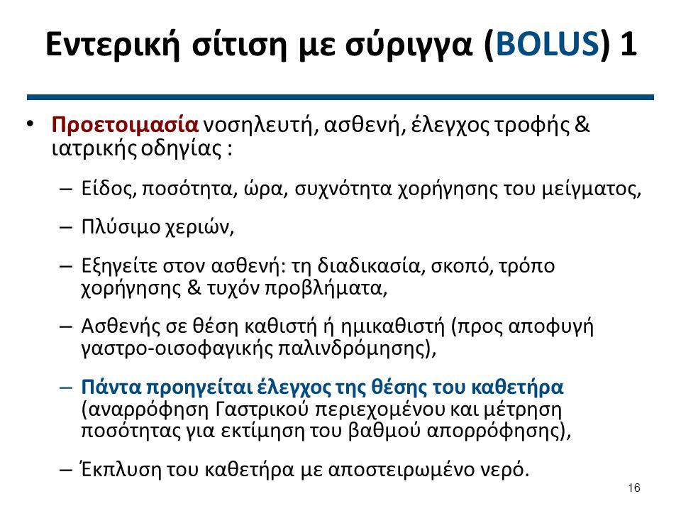 Εντερική σίτιση με σύριγγα (BOLUS) 2