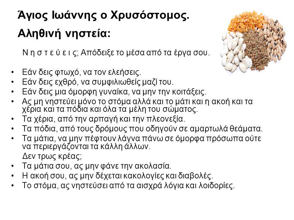 Άγιος Ιωάννης ο Χρυσόστομος. Αληθινή νηστεία: