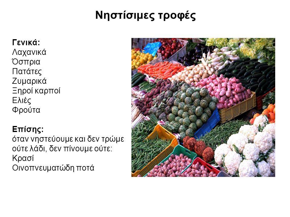 Νηστίσιμες τροφές Γενικά: Λαχανικά Όσπρια Πατάτες Ζυμαρικά