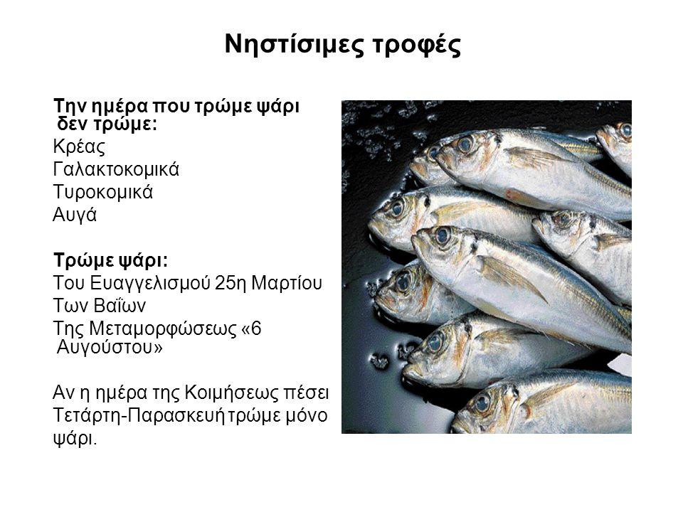 Νηστίσιμες τροφές Την ημέρα που τρώμε ψάρι δεν τρώμε: Κρέας